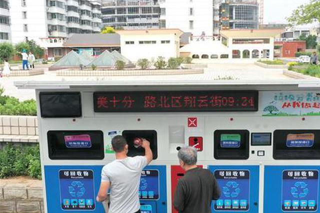 垃圾分类 河北唐山:智能垃圾分类柜助力城市环保