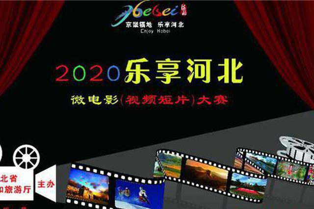 2020乐享河北·配资官网 线上配资 微电影(配资网 短片)大赛启动