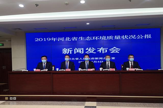 2019年河北省生态环境质量状况公报发布 空气质量和水质持续好