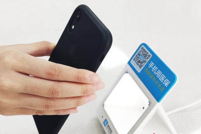 河北邢台医保电子凭证上线 参保职工可用医保码购药