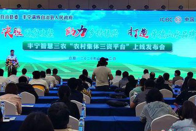 """河北丰宁:""""农村集体三资平台""""上线 标志农村经济进入""""云时"""