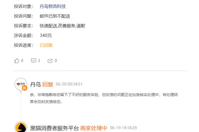 网友投诉丹鸟物流科技:邮件已到不配送