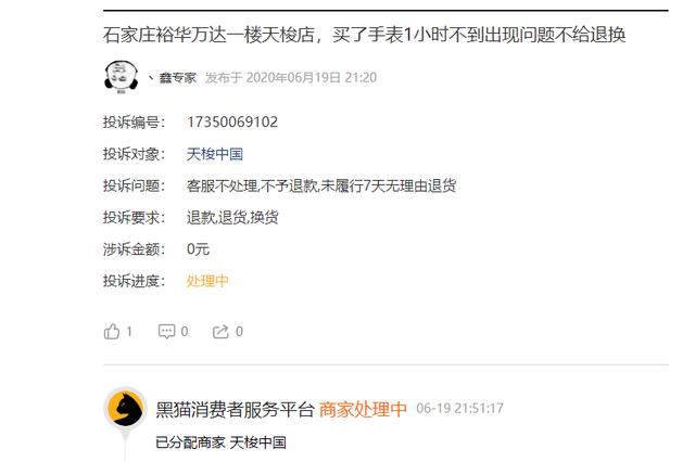 网友投诉天梭中国:买了手表1小时不到出现问题不给退换