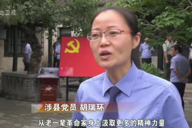初心如磐 使命在肩——河北各地举行多种活动庆祝中国共产党成