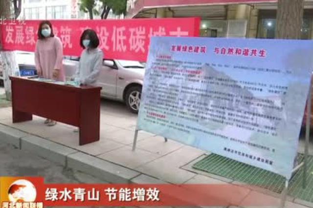 绿水青山 节能增效——河北省各地多种形式组织开展节能宣传周