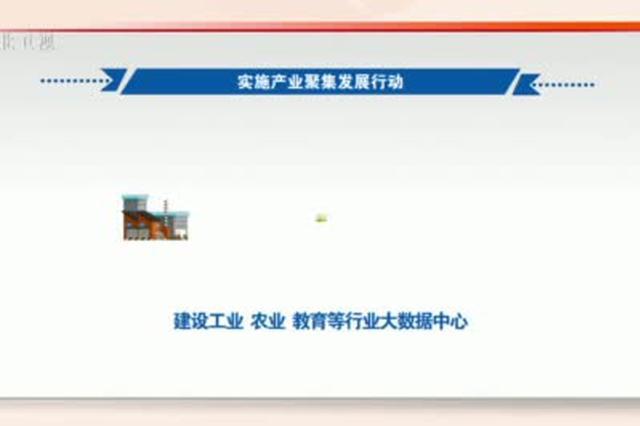 河北省确定发展大数据产业七大重点任务