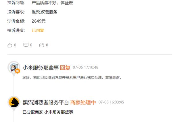 网友投诉小米服务那些事:小米K30PRO 8 手机玩游戏卡死