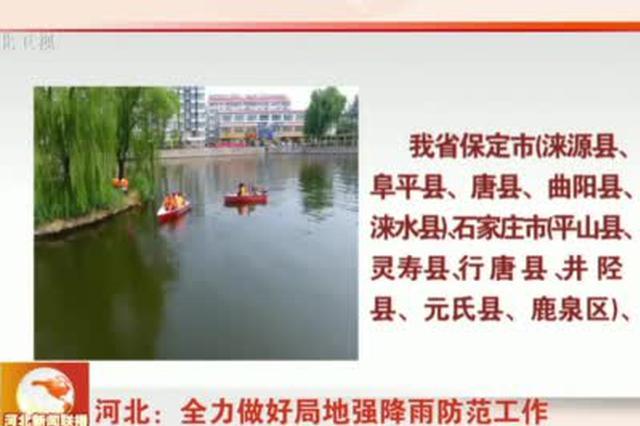 河北:全力做好局地强降雨防范工作