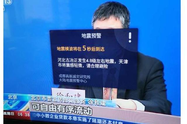 唐山5.1级地震前 电视里弹出了预警信息