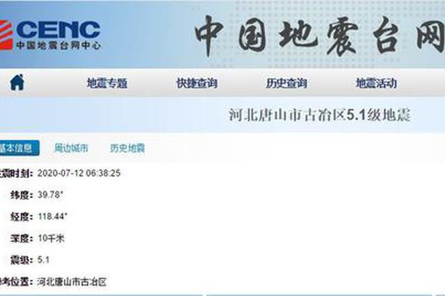 河北唐山发生5.1级地震,北京震感明显