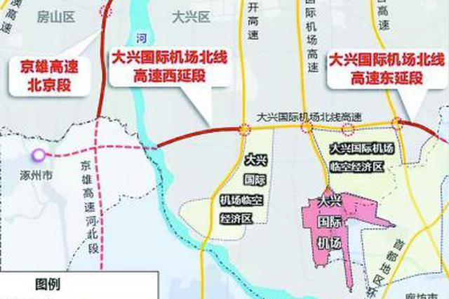 大兴机场北线高速将连接河北