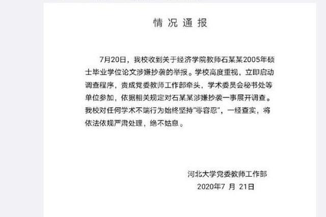 河北大学一教师硕士毕业学位论文涉抄袭 校方正调查