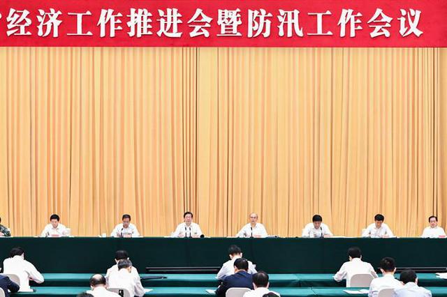 河北省经济工作推进会暨防汛工作会议在石家庄召开