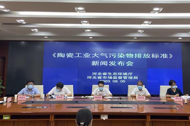 河北:2020年11月1日起实施《陶瓷工业大气污染物排放标准》