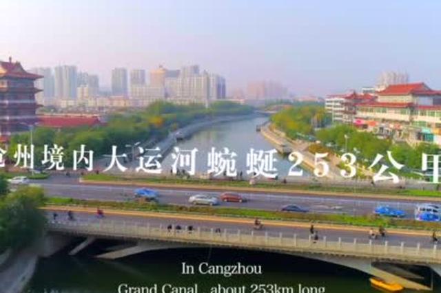 微视频丨新遇见·大运河