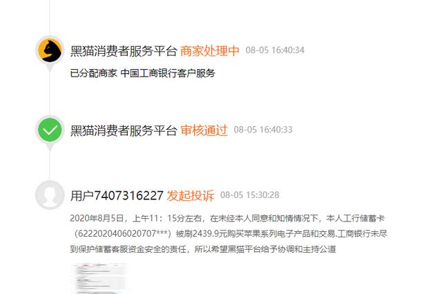 网友投诉中国工商银行客户服务:盗刷购买苹果电子产品