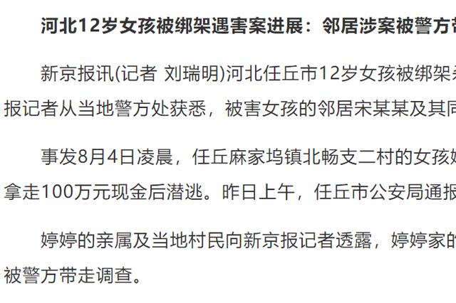 河北12岁女孩被绑架遇害案进展:邻居涉案被警方带走调查