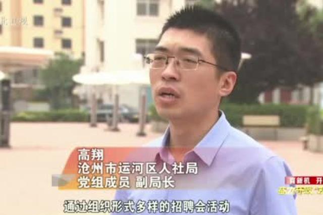 """【育新机 开新局 奋力夺取""""双胜利""""】河北:精准发力稳就业"""