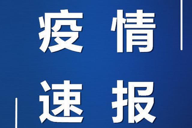 9月19日河北省无新增报告新冠肺炎确诊病例