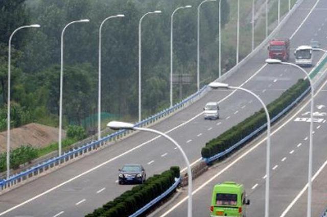 十一期间京津冀地区高速公路采取危险物品运输车辆限行措施