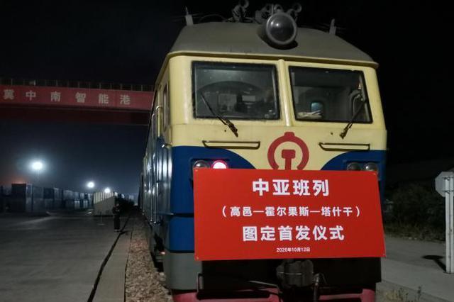 """河北图定化国际货运班列""""高邑—霍尔果斯—塔什干"""