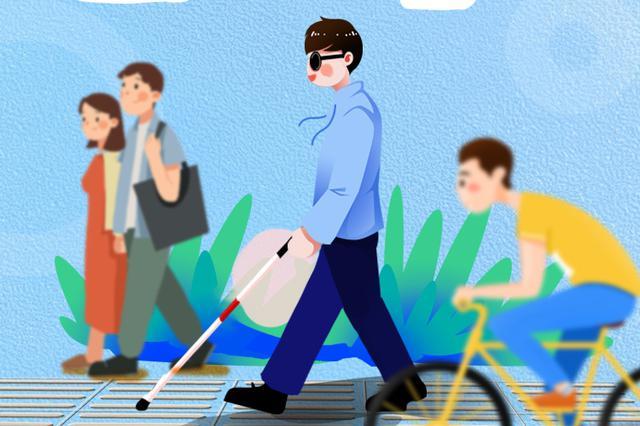 国际盲人节|这条路 请留给他们