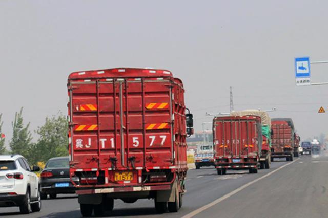 """河北沧州:符合条件道路全部实施""""货车右行"""""""