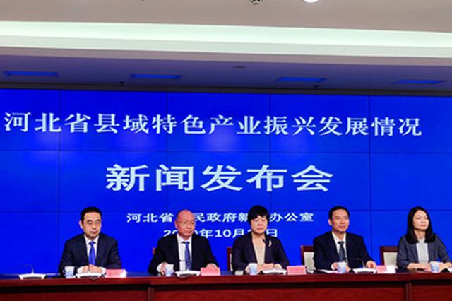 前三季度 河北县域特色产业集群实现营业收入超1.5万亿