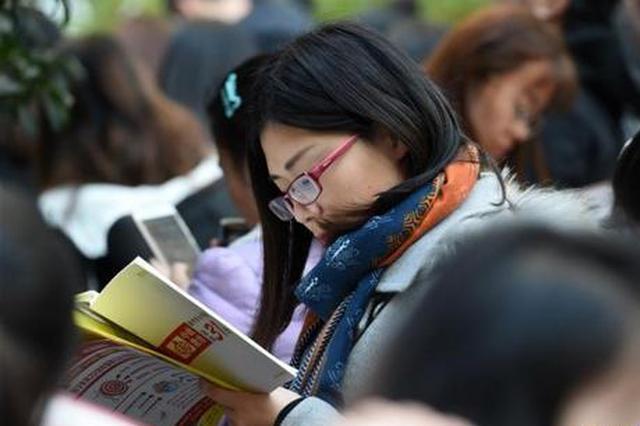 2021年国考报名人数超150万 比上年增加11万余人