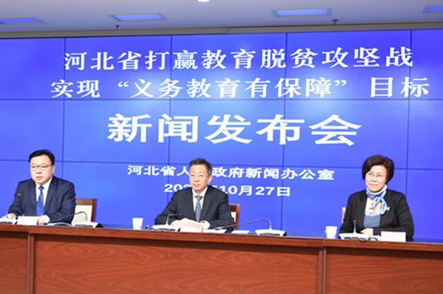 河北省九年义务教育巩固率97.6% 建档立卡贫困家庭辍学人数实