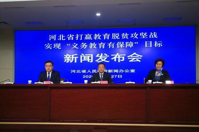 河北省2016至2019年资助困难学生860万人次