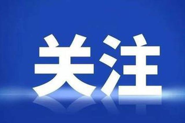 北京到河北再添一条联络线,明年年底前建成通车