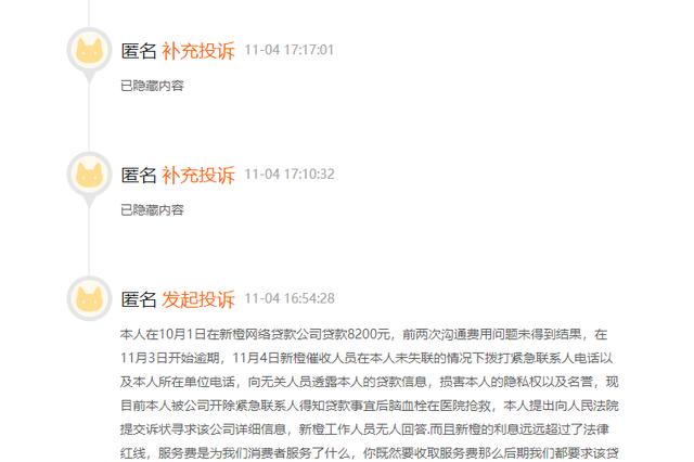 网友投诉新橙优品:暴力催收 高利贷