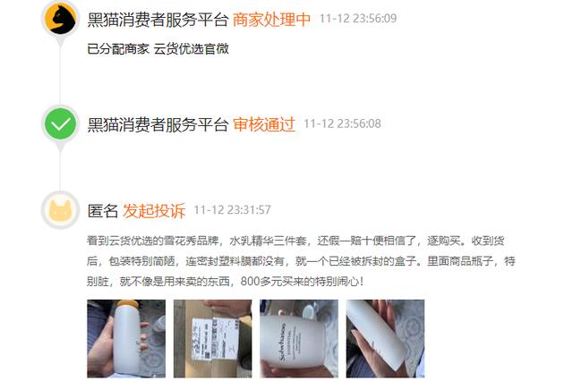 网友投诉云货优选官微:商品污责太大 根本不像卖品