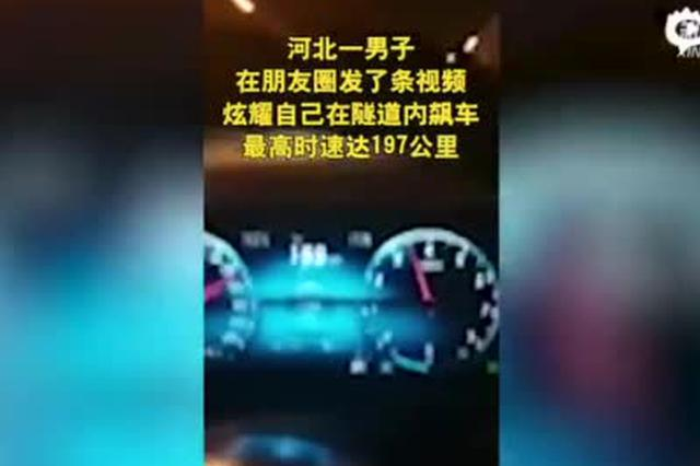 男子隧道内飙车时速197公里,还发朋友圈炫耀 交警:查