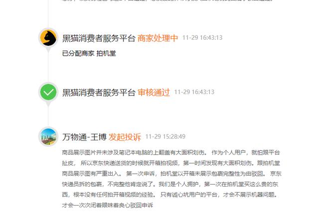 网友投诉拍机堂:虚假宣传 产品质量问题