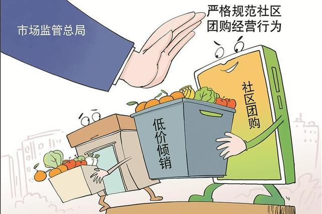 官方规范社区团购秩序:不得滥用自主定价权