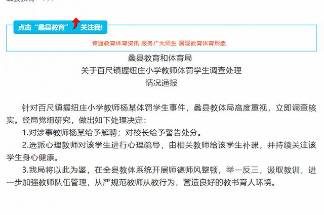 河北蠡县一小学老师用凳子腿和钢丝锁打学生,官方:涉事教师