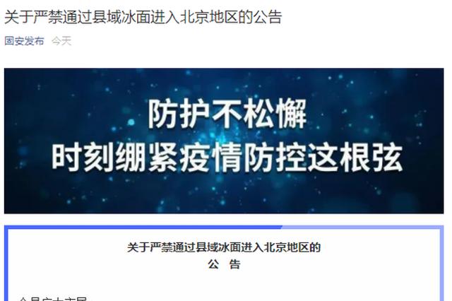 河北固安:禁止进入永定河道垂钓娱乐,严禁通过河道冰面进入北京地区