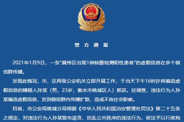 冀州区出现1例核酸检测阳性患者?河北衡水警方:造谣者被行拘10日