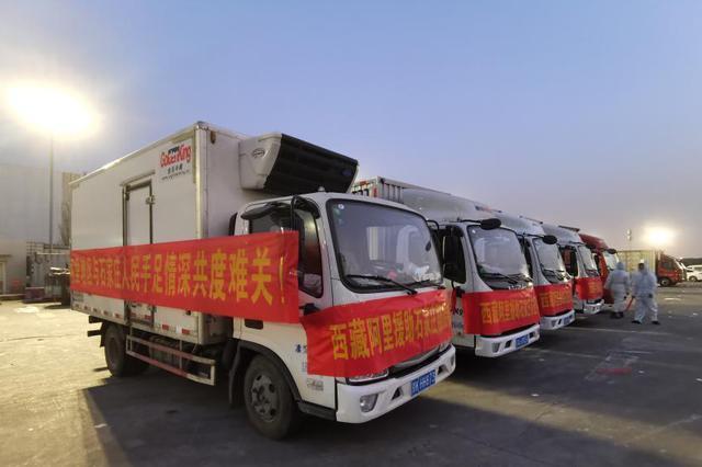 40吨矿泉水和4000公斤羊肉!西藏阿里向河北捐赠首批抗疫物资