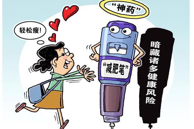 河北故城警方:一网售减肥产品含有毒有害食品,一人被刑拘