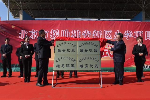 签署各类合作协议168个!京津冀教育协同格局基本形成