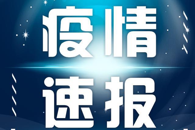 3月8日河北省无新增新型冠状病毒肺炎确诊病例 无新增无症状感染者