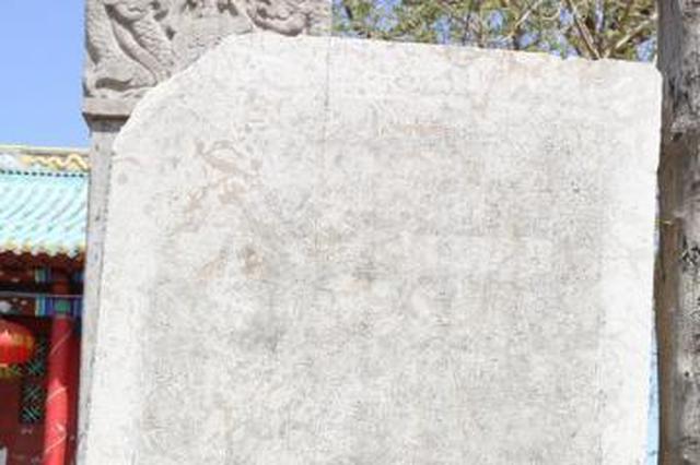 河北邢台发现一清代乾隆年间古石碑 距今已250年