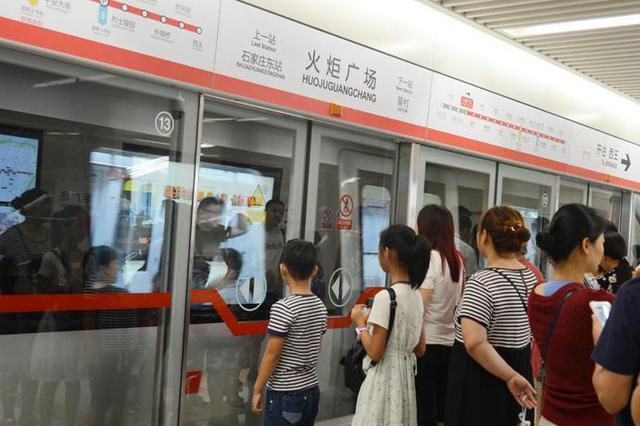 提醒!下周起,石家庄地铁运行方式和时间有变化!