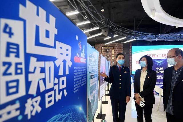 石家庄举行世界知识产权日宣传活动
