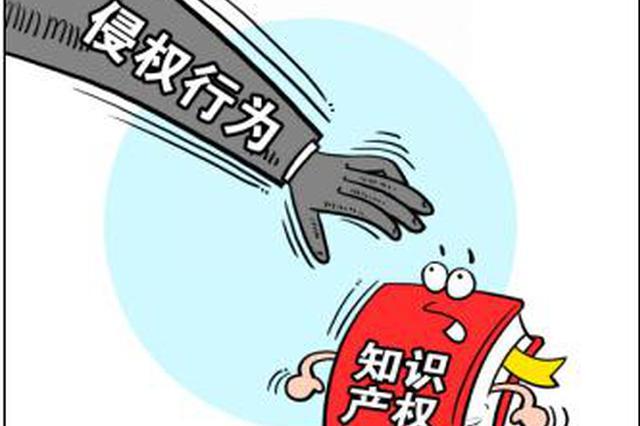 河北省检察院发布2020年度保护知识产权典型案例