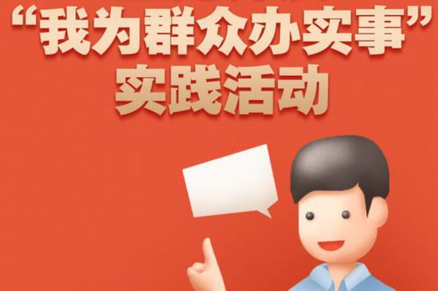 专访河北省委书记王东峰:认真贯彻新时代党的群众路线 在为群众办实事中践行初心使命