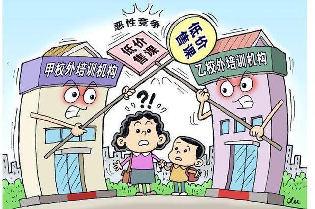 邯郸:关停整改校外培训机构69个 取缔校外培训机构148个